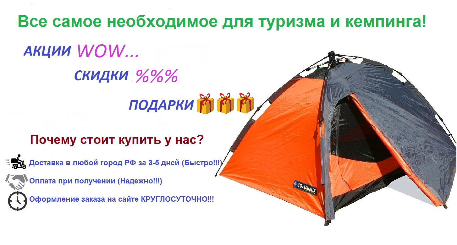 Интернет-магазин туристической экипировки EquipmentForActivity.ru